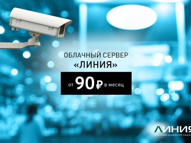 Аренда облачного сервера «Линия» от 90 рублей в месяц