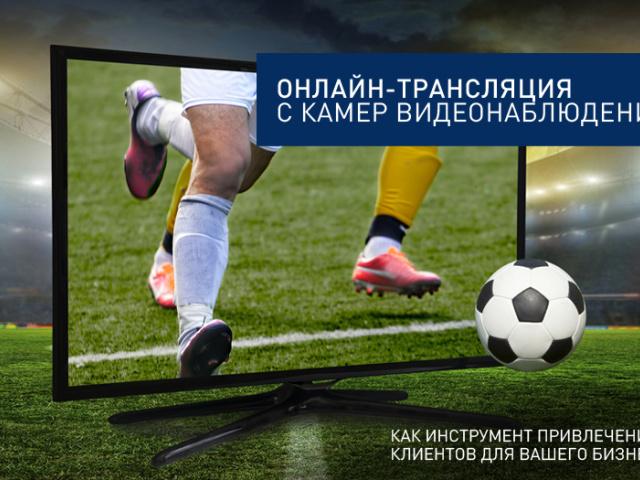 Онлайн-трансляции с использованием сервисов «Линия»